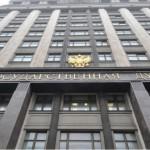 Госдума обратилась к президенту РФ с просьбой принять меры для стабилизации ситуации в Крыму