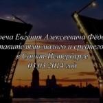 Евгений Фёдоров — презентация книги «НОД. Русский код развития»