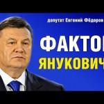 Фактор Януковича