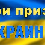 Три приза Украины