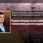Украинские националисты угрожают созданием ядерного оружия