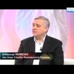 Экс-глава службы безопасности Украины Александр Якименко: «Силовой захват власти в Киеве был нужен США, и они нашли для этого провокатора»