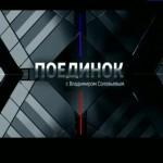 «Поединок» с Владимиром Соловьевым от 04.04.2014, Россия-Запад