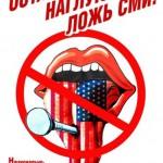 Внимание! Изменено время и место митинга «СМИ хватит ЛГАТЬ» 27 апреля!