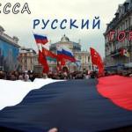 Юго-Восток, вечер. В Луганске милиция перешла на сторону Сопротивления, Славянск так и не взят, на кону Харьков и Одесса
