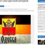 «Антимайдан» Одессы объявил о создании Одесской республики