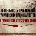 На сайте Минобороны России опубликованы уникальные архивные документы о деятельности украинских националистов в годы Великой Отечественной войны