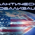Атлантическая глобализация