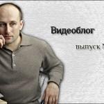 Николай Стариков: Видеоблог — выпуск №41