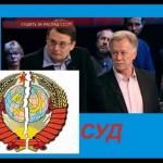 Евгений Федоров и Антон Романов — передача «Право Голоса — Судить за распад СССР»