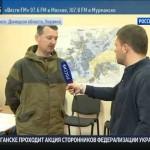 Интервью с командиром ополчения Донбасса Игорем Стрелковым
