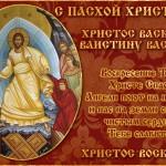 Сердечно поздравляем со СВЕТЛЫМ ХРИСТОВЫМ ВОСКРЕСЕНИЕМ!!!