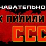 Как пилили СССР