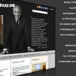 Пикеты против Горбачева 10-18.04.2014