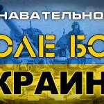 Поле боя — Украина