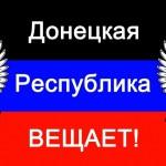 Призыв дончан к России!