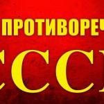 Противоречия СССР