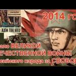 События на Украине 2014 года — Начало Великой Отечественной войны Российского народа за своё освобождение