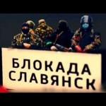 Специальный корреспондент. «Блокада. Славянск» от 29.04.2014