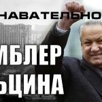 Тумблер Ельцина