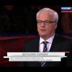 Виталий Чуркин в программе «Воскресный вечер» от 24.04.2014