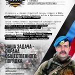 Герои Новороссии – командир народного ополчения Игорь Безлер