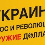 Николай Стариков: Первая презентация новой книги про Украину