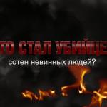 Хроника Одесской трагедии — кровавые деньги Коломойского