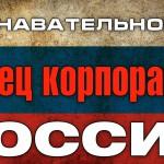 Конец корпорации «Россия»