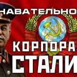 Корпорация Сталина