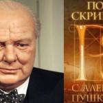 Постскриптум. «Ложные идолы: Уинстон Черчилль» от 30.11.2013