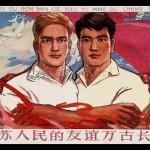 О Российско-Китайских отношениях и визите президента Путина в Китай