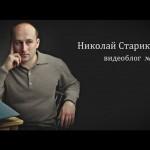 Видеоблог Николая Старикова — выпуск №42