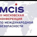 Выступлениями главы МИД РФ Сергея Лаврова и министра обороны Сергея Шойгу открылась третья конференция по международной безопасности под эгидой Минобороны РФ