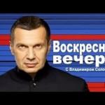 «Воскресный вечер» с Владимиром Соловьёвым от 15.06.2014