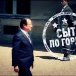 Напряжённость на высшем уровне: торжества в Нормандии и саммит «G7» — с Россией и без