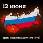12 июня патриоты Екатеринбурга «отметят» День начала оккупации России – митинг состоится у Дворца молодежи в 15.00
