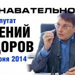 Беседа с депутатом Государственной Думы Евгением Фёдоровым 17 июня 2014