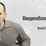 Видеоблог Николая Старикова. Выпуск №43