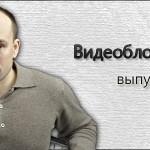 Видеоблог Николая Старикова. Выпуск №44