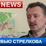 Игорь Стрелков: Киев готовит на юго-востоке блицкриг