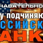 Кому подчиняются российские банки?