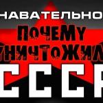 Почему уничтожили СССР?