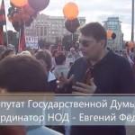 Евгений Федоров на акции «ДЕНЬ ЗАВИСИМОСТИ РОССИИ» 12.06.2014