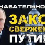Закон свержения Путина