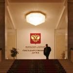 Госдума одобрила законопроект о тюремных сроках за призыв к сепаратизму