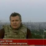 Марат Мусин: сегодняшняя подготовка к ковровым бомбардировкам Луганска