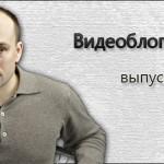 Видеоблог Николая Старикова — выпуск №46