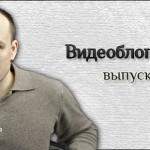 Видеоблог Николая Старикова. Выпуск № 47