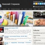 Блог Николая Старикова nstarikov.ru занял пятое место в десятке наиболее цитируемых